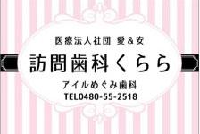埼玉県久喜市の訪問歯科クララの公式サイトです
